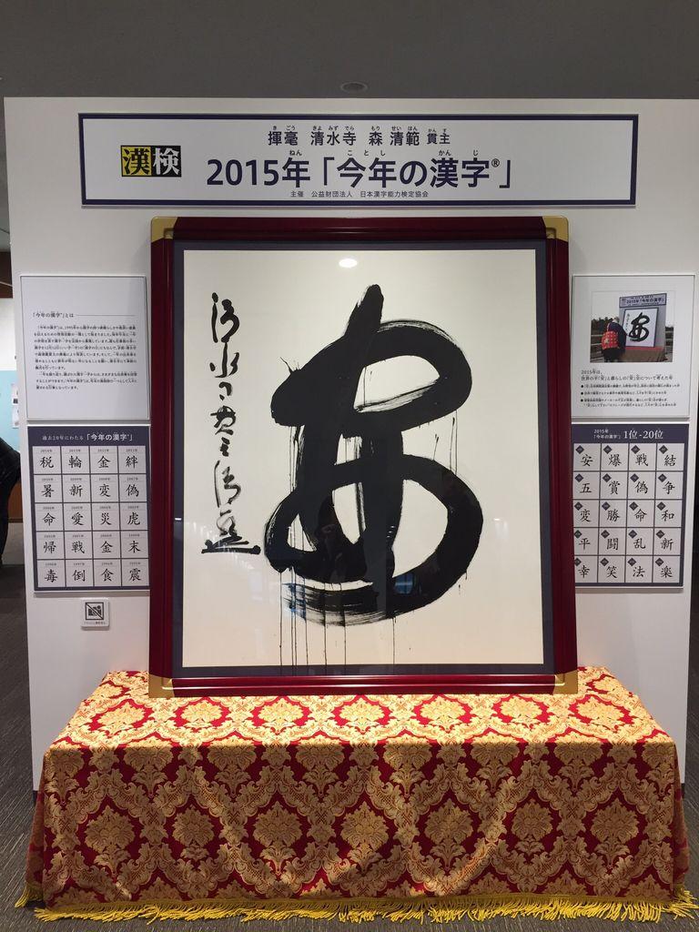 【漢検 漢字博物館・図書館(漢字ミュージアム)】アクセス・営業時間・料金情報 - じゃらんnet