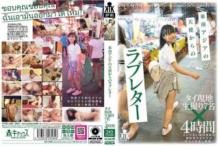 [KTKL-097] Love Letters From Southeast Asian Angels Foota..