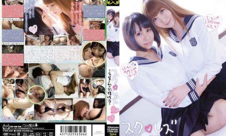 [TTKK-021] School Lesbian: Busty S********ls Momoka and Y..