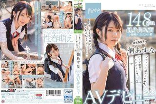 [SDAB-182] Asuna Kusunoki: Works At A Maid Cafe, Likes To..