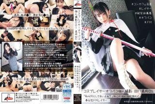 [ALBA-001] Cosplayer Paco Personal Shooting 001 Mizuki (2..