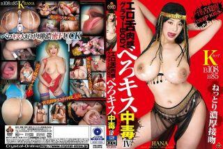 [NITR-396] Talented Tongue x Giant Balloon Titties – Fren..