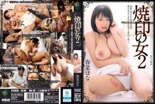 [RBD-687] Branded Girl 2 Hana Haruna