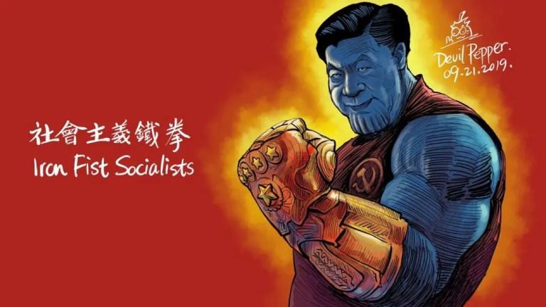 社會主義鐵拳