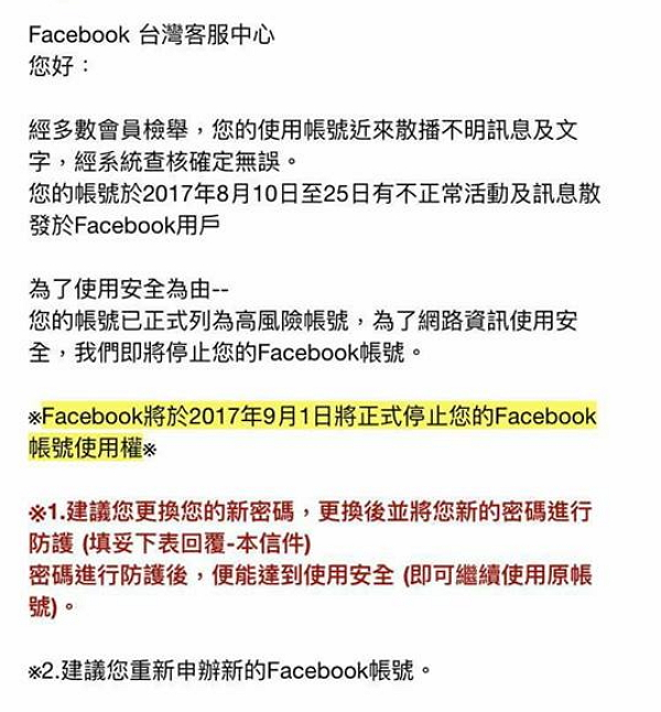 facebook停權通知
