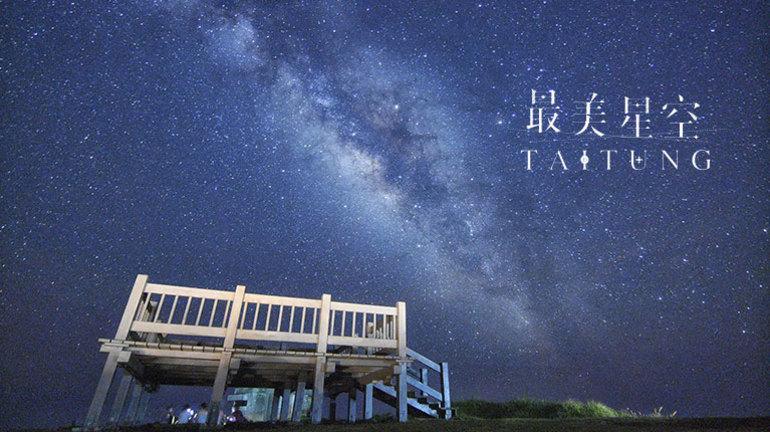 【2020最美星空音樂會】臺東躺馬路,聽音樂看星星!今年不能錯過的觀星饗宴 | 吃貨瑪莉