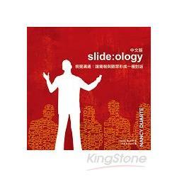 slide ology中文版-視覺溝通:讓簡報與聽眾形成一種對話