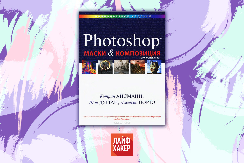 уверен, учебники по фотошопу меня было