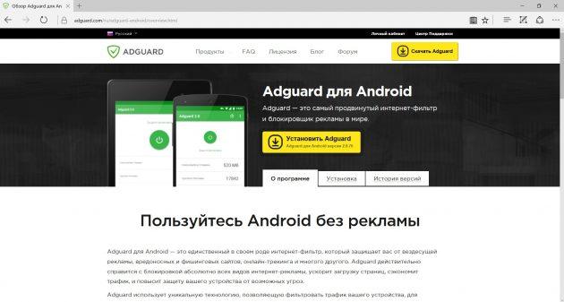 広告を削除する方法:Adguard.