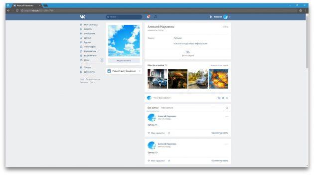 Как удалить все записи со стены ВК: Перейдите на свою страницу «ВКонтакте»
