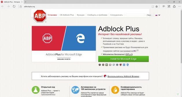 Adblock Plus。