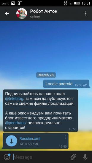 전보를 낭비하는 방법 : Android.