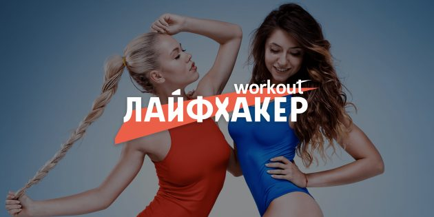 Онлайн-тренировки для женщин «Я могу» помогут вам влюбиться в фитнес