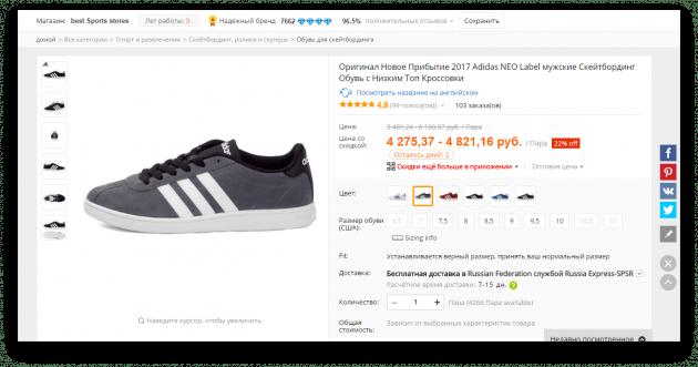 52f28565 Кроме того, на AliExpress есть серые кроссовки с белыми полосками, тогда  как на официальном сайте Adidas полоски на серых кроссовках тёмно-серые.