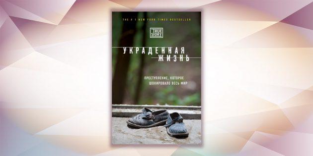 «Украденная жизнь», Джейси Ли Дюгард