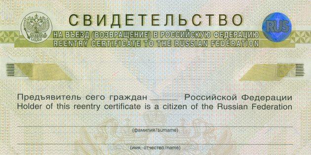 यदि आपने अपना पासपोर्ट खो दिया है तो क्या करें: रिटर्न का प्रमाण पत्र