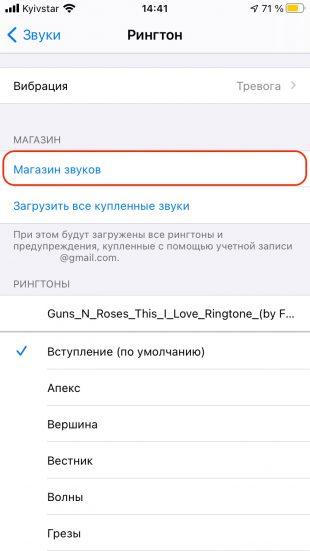 "Ringtone στο iPhone: Εισάγετε το ""Sound Shop"""