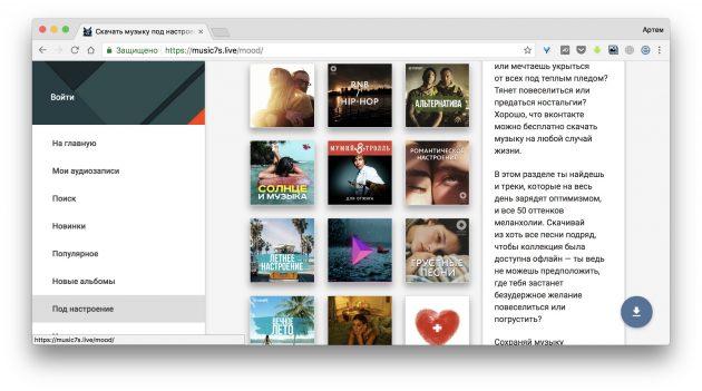 Программы для скачивания музыки ВКонтакте: Music 7s
