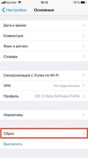 Сатып алудан бұрын iPhone-ны қалай тексеруге болады: параметрлерді қалпына келтіру