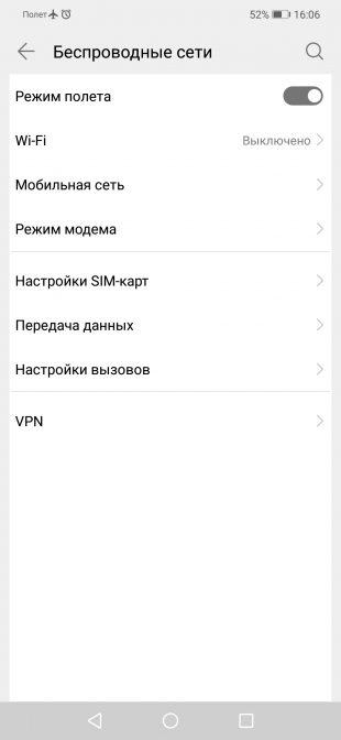 خطای Google Play: حالت پرواز را از طریق تنظیمات فعال کنید