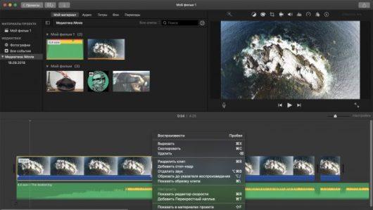 Free Video Editors: iMovie