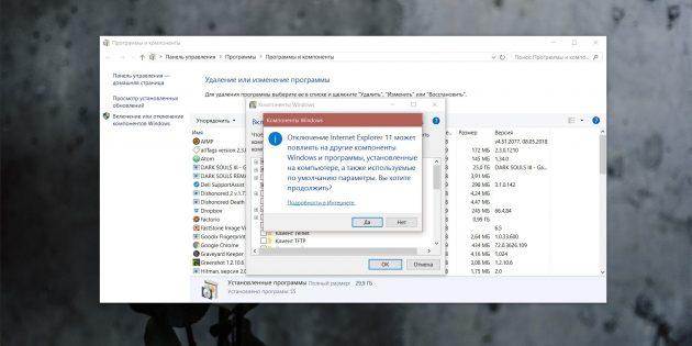Internet Explorer를 삭제하는 방법 : 확인을 클릭하여 의도를 확인하십시오.