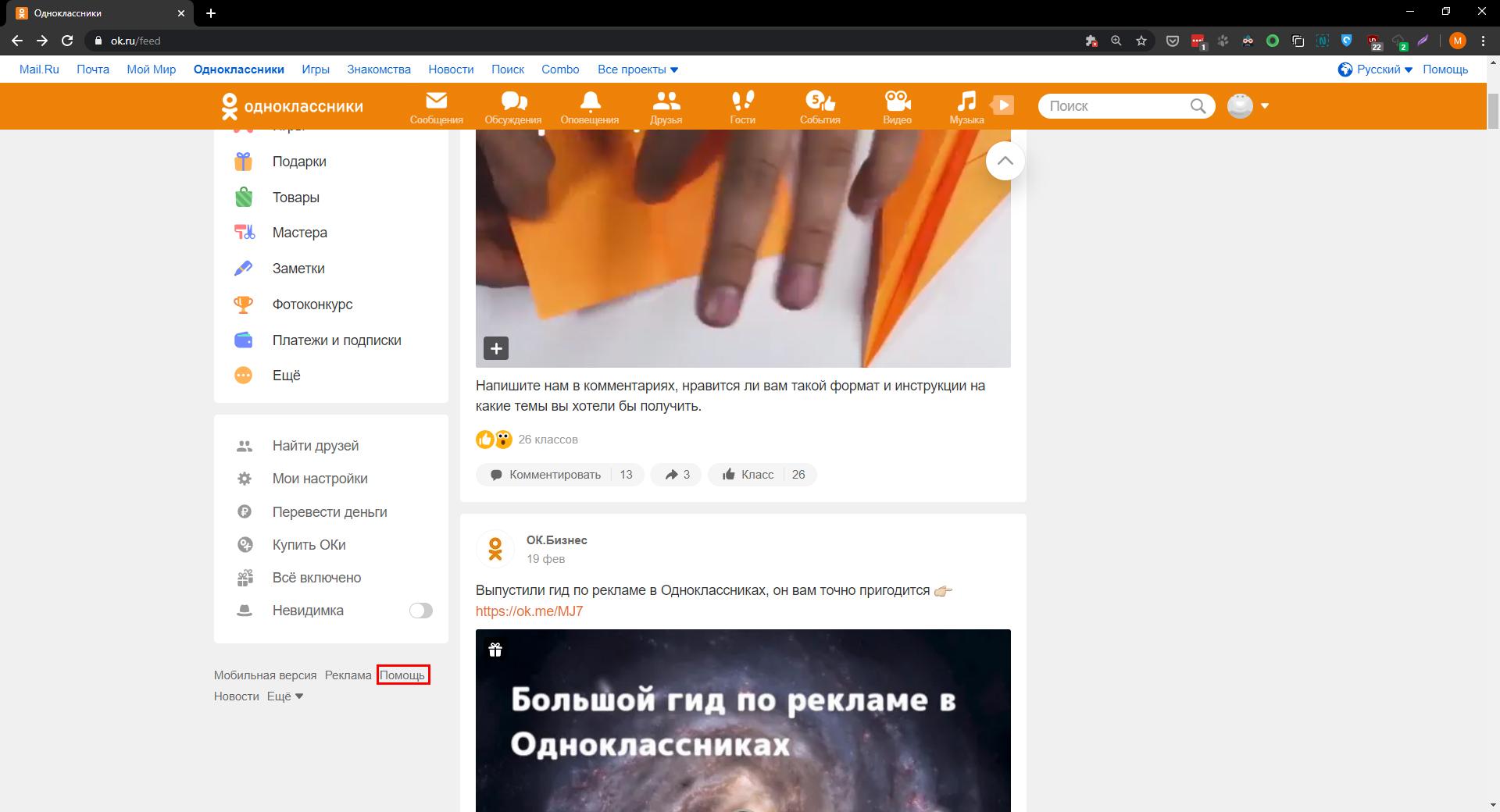 """Odnoklassniki में प्रोफ़ाइल को कैसे निकालें: """"सहायता"""" पर क्लिक करें"""