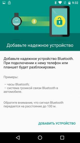Android-де телефонның құлпын ашу әдісі: Smart Lock мүмкіндігін пайдаланыңыз