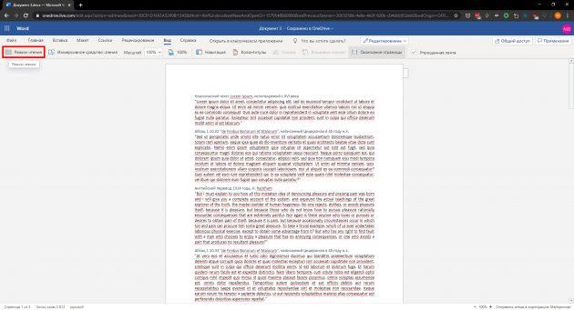 """如何在""""Word""""中进行页面的编号:单击""""查看""""→""""读取模式"""""""