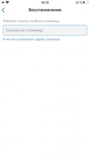 Укажите ссылку на свою страницу «ВКонтакте»