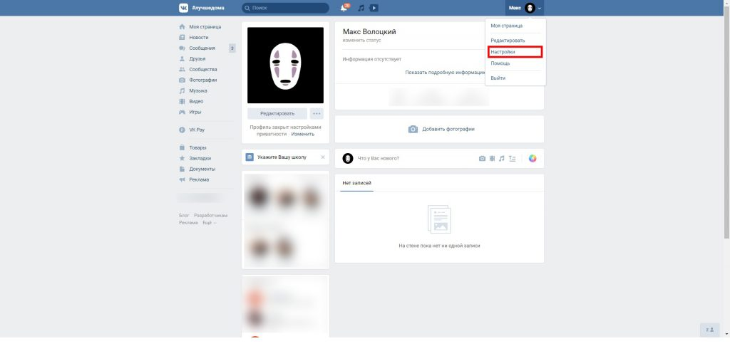 "How to delete the ""VKontakte"" page from the computer: Select ""Settings"""