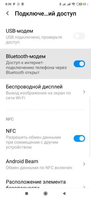 Интернетті телефоннан қалай таратуға болады: Android-де: Bluetooth модемінің мүмкіндіктерін қосыңыз