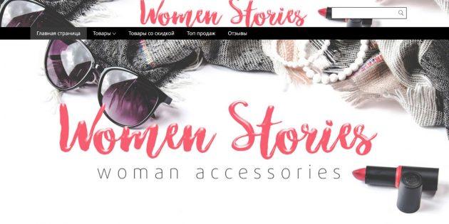 Российские магазины AliExpress: Women Stories