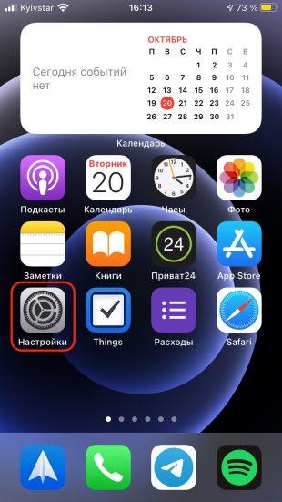 """Πώς να ενεργοποιήσετε το φλας όταν καλείτε στο iPhone: Ανοίξτε την εφαρμογή """"Ρυθμίσεις"""""""