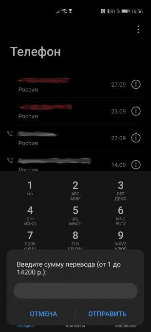 USSD komutunu kullanarak telefondan karta para nasıl aktarılır