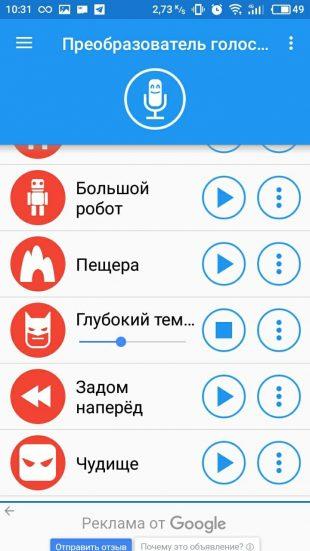 Voice Applications: Voice Converter