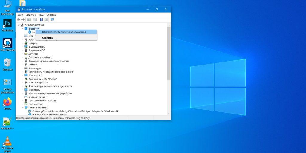 نحوه فعال کردن بلوتوث در لپ تاپ ویندوز: بررسی دستگاه های ناشناس