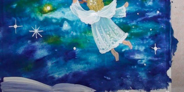 چگونه به رسم فرشته: قرعه کشی یک لوله