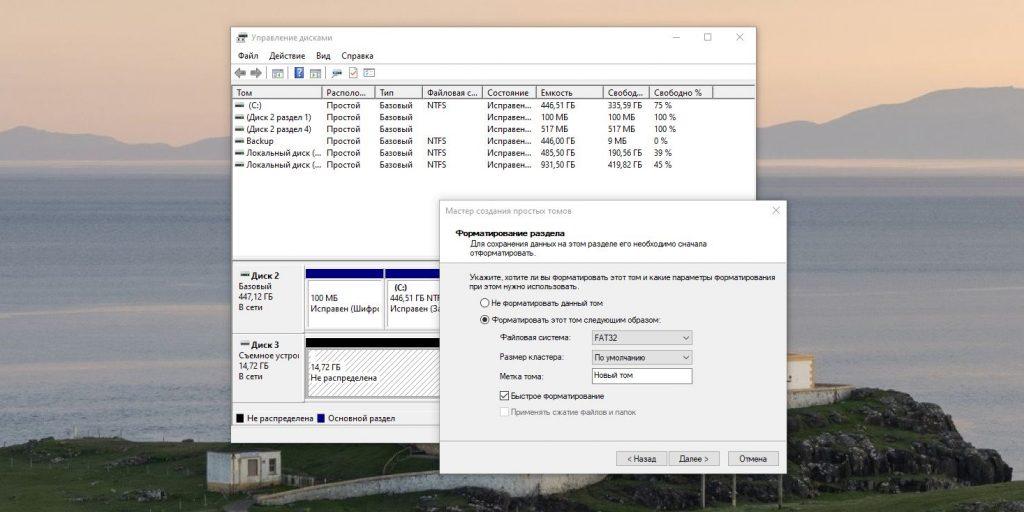 تنظیمات درایو را در منوی مدیریت دیسک بررسی کنید