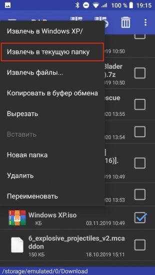 Android-де ISO файлын қалай ашуға болады