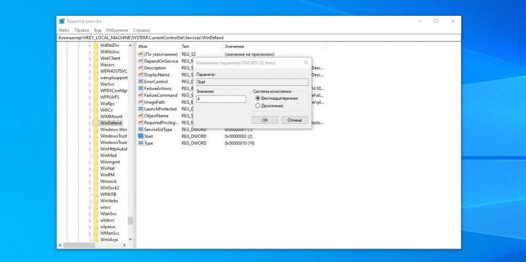 """Paano i-disable ang """"Windows Defender"""": Hanapin ang parameter ng pagsisimula at itakda ang halaga ng 4"""