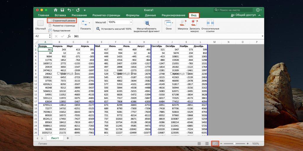Comment faire une pause de page dans Excel: passer en mode mappage de page