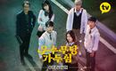 OH MY GIRL スンヒから「プロデュース101」出身ユ・ソンホまで、新ドラマ「優秀巫女カ・ドゥシム」OSTラインナップを公開