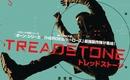 ハン・ヒョジュ出演で話題に!ドラマ「トレッドストーン」10月8日(金)DVDリリース決定