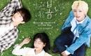 Wanna One出身パク・ジフン&カン・ミナら出演、ドラマ「遠くから見ると青い春」視聴率1.5%を記録