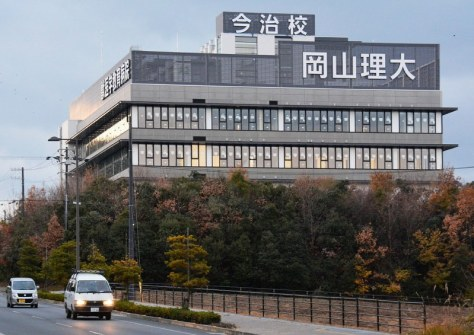 4月3日に開学する加計学園の岡山理科大獣医学部=愛媛県今治市いこいの丘で2017年12月18日、松倉展人撮影