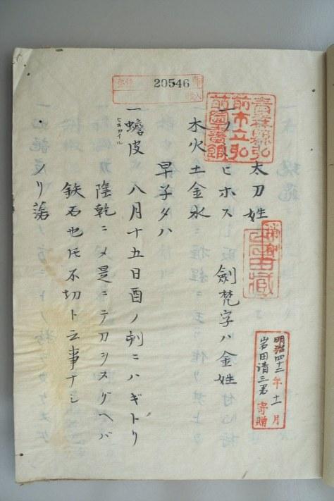忍術書の一部=清川繁人教授提供
