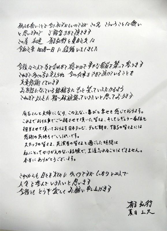 有吉弘行さんと夏目三久さんが結婚 「幸せな家庭を築く」 [写真特集1/3] | 毎日新聞