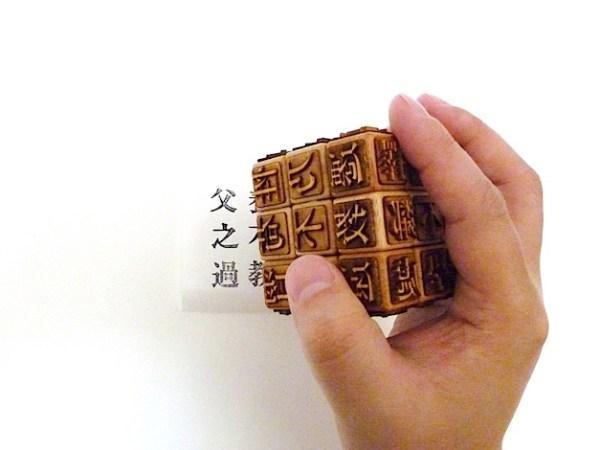 shaun_chung_type_cube_2.jpg