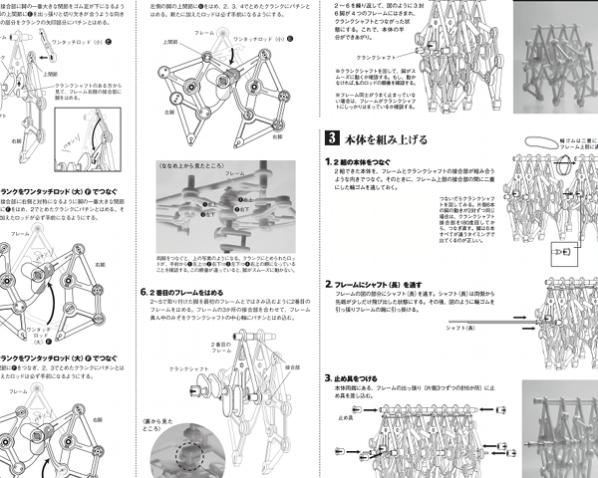 Instructions for the Theo Jansen Strandbeest